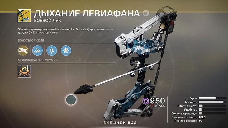 Гайд Destiny 2 — как получить лук «Дыхание левиафана»