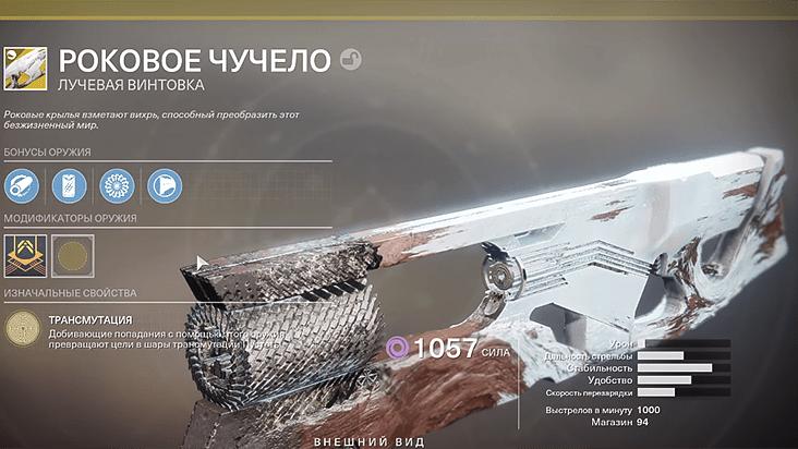 Гайд Destiny 2 — как получить винтовку «Роковое чучело»