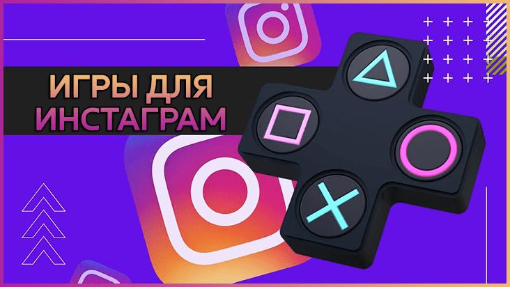 Игры в Инстаграм – что это такое, для чего нужны, лучшие примеры