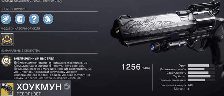 Gajd-Destiny-2-kak-poluchit-revolver-Houkmun