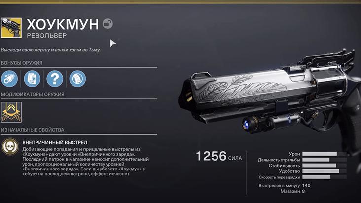 Гайд Destiny 2 — как получить револьвер Хоукмун
