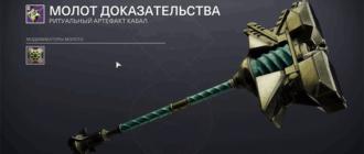 Гайд Destiny 2 - Молот доказательства