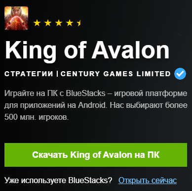 Как играть в King of Avalon на ПК