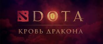 Сериал по Dota 2 от Netflix – анонс, тизер и подробности