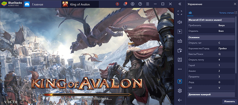 играть в King of Avalon на ПК