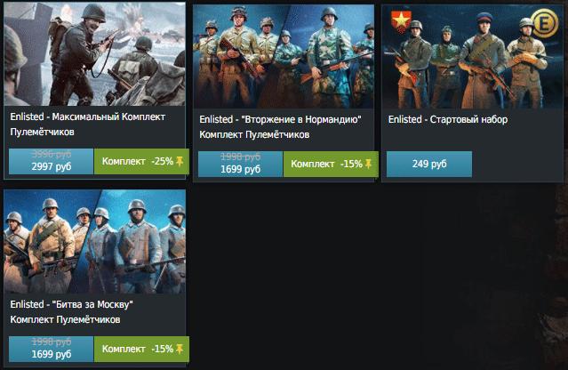 Enlisted игровые покупки