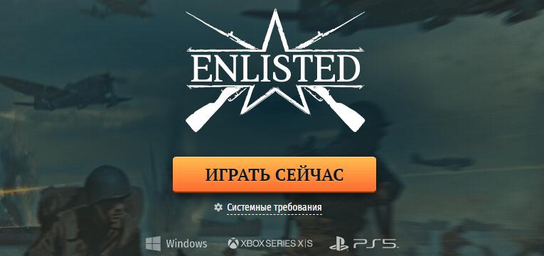 Как начать играть в Enlisted